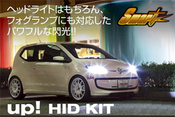 VW UP! smart スマート HID KIT 岡山 倉敷