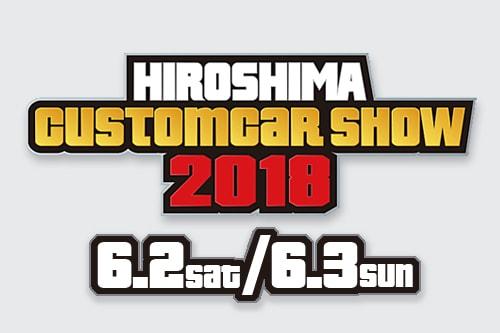 6月2日、3日 広島カスタムカーショー