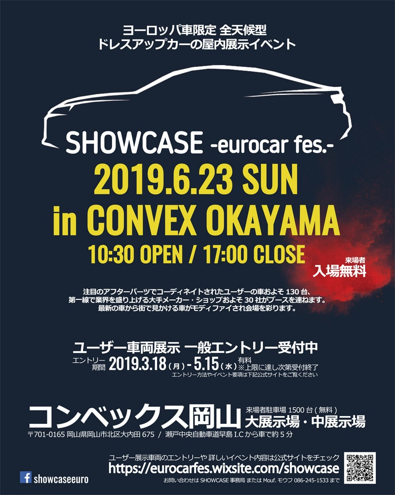 Showcase-eurocarfes.- 一般入場無料のヨーロッパ車のお祭りです